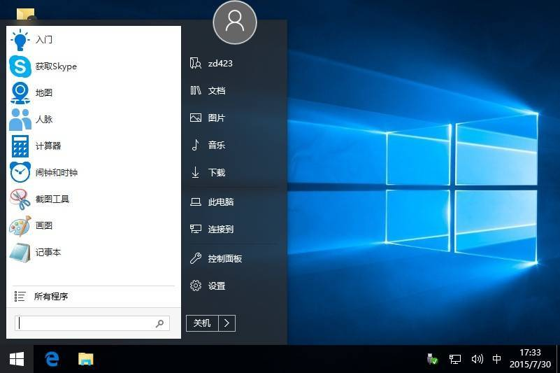 StartIsBack++ v2.0.5 简体中文特别版 一款win10好用的start按钮-简单's blog
