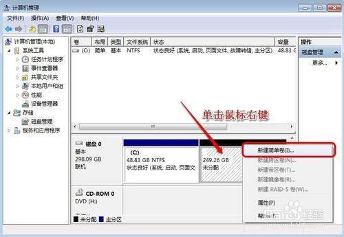 win7/win10 未分配磁盘怎样创建扩展分区 也就是逻辑分区-简单's blog