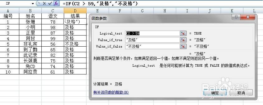 Excel IF函数以及IF多层嵌套如何使用-简单's blog